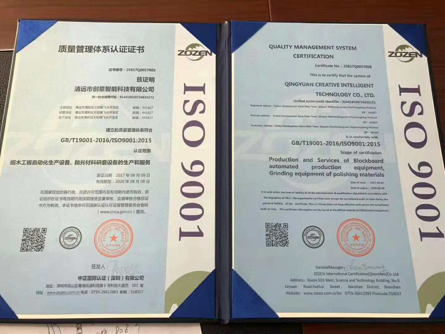 ISO9001专利证书